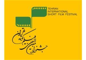 اعلام جزییات اختتامیه جشنواره فیلم کوتاه تهران