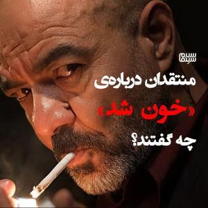 نقدهایی کوتاه بر «خون شد» فیلمی از مسعود کیمیایی