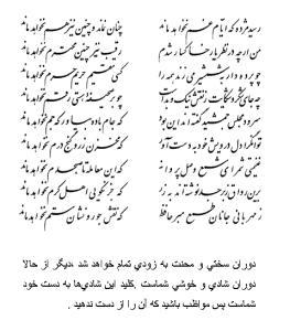 تفال/ رسید مژده که ایام غم نخواهد ماند