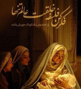 شعر زیبای برقعی در وصف رسول اکرم(ص)
