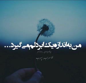 سخت ترین قسمت زندگی اونجا که بغض داری ولی مجبوری بخندی🙂💔.