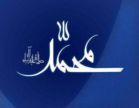 سیمای حضرت محمد(ص) در بیان عطار