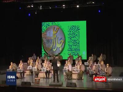 ویدئویی از اختتامیه هشتمین جشنواره دف نوازان