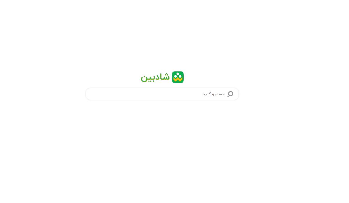 موتور جستجو «شادبین» برای دانشآموزان راهاندازی شد