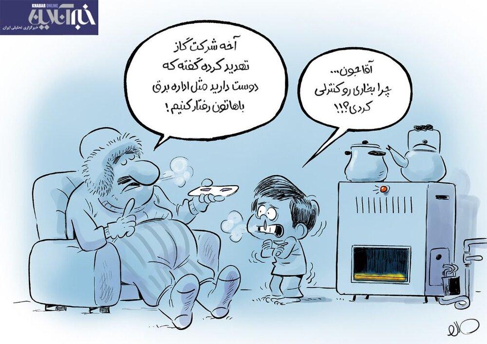 کاریکاتور/ اداره گاز هم مردم را تهدید کرد!