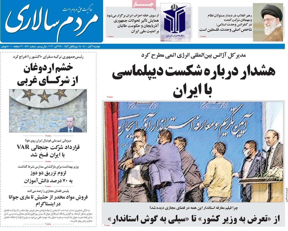 صفحه اول روزنامه مردم سالاری