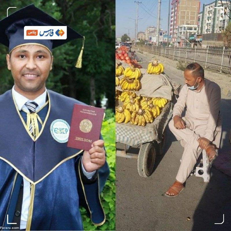 عکس/ موز فروشی استاد دانشگاه افغانستان کنار خیابان!