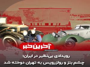 چشم بنز و رولزرویس به تهران دوخته شد