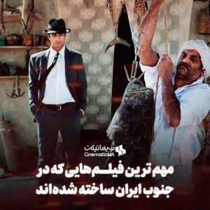 مهمترین فیلمهایی که در جنوب ایران ساخته شدهاند