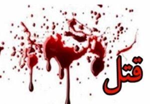 اعلام جزئیات نزاع منجر به قتل یک جوان در رفسنجان