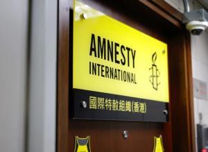 دفتر عفو بینالملل در هنگکنگ تعطیل میشود