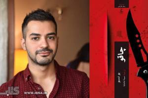 یونسبو با «چاقو» از افغانستان میگوید/ بیرحمی نویسنده با قهرمانهای داستانیاش