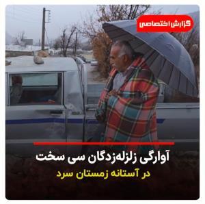گزارش اختصاصی/ آوارگی زلزلهزدگان سیسخت در آستانه زمستان سرد