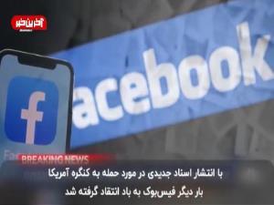 افشای اطلاع فیس بوک از حمله به کنگره آمریکا