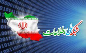 اتصال ۱۲۷ روستای فارس به شبکه ملی اطلاعات