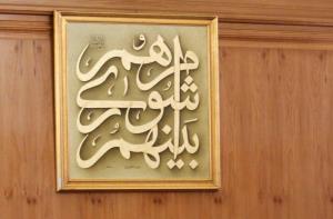 هیأت رئیسه شورای اسلامی استان البرز انتخاب شدند