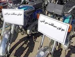 کشف ۲ دستگاه موتورسیکلت سرقتی در دهلران