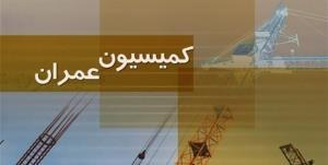کمیسیون عمران مجلس به هرمزگان سفر میکند