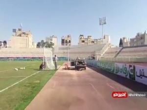 ورزشگاه ناآماده حافظیه ساعاتی قبل از بازی گلگهر و فجر سپاسی!