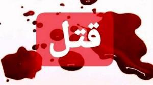 قتل مرد تهرانی با ضربات بلوک سیمانی!