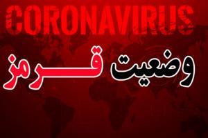 ۲ شهرستان استان یزد در وضعیت قرمز قرار گرفتند