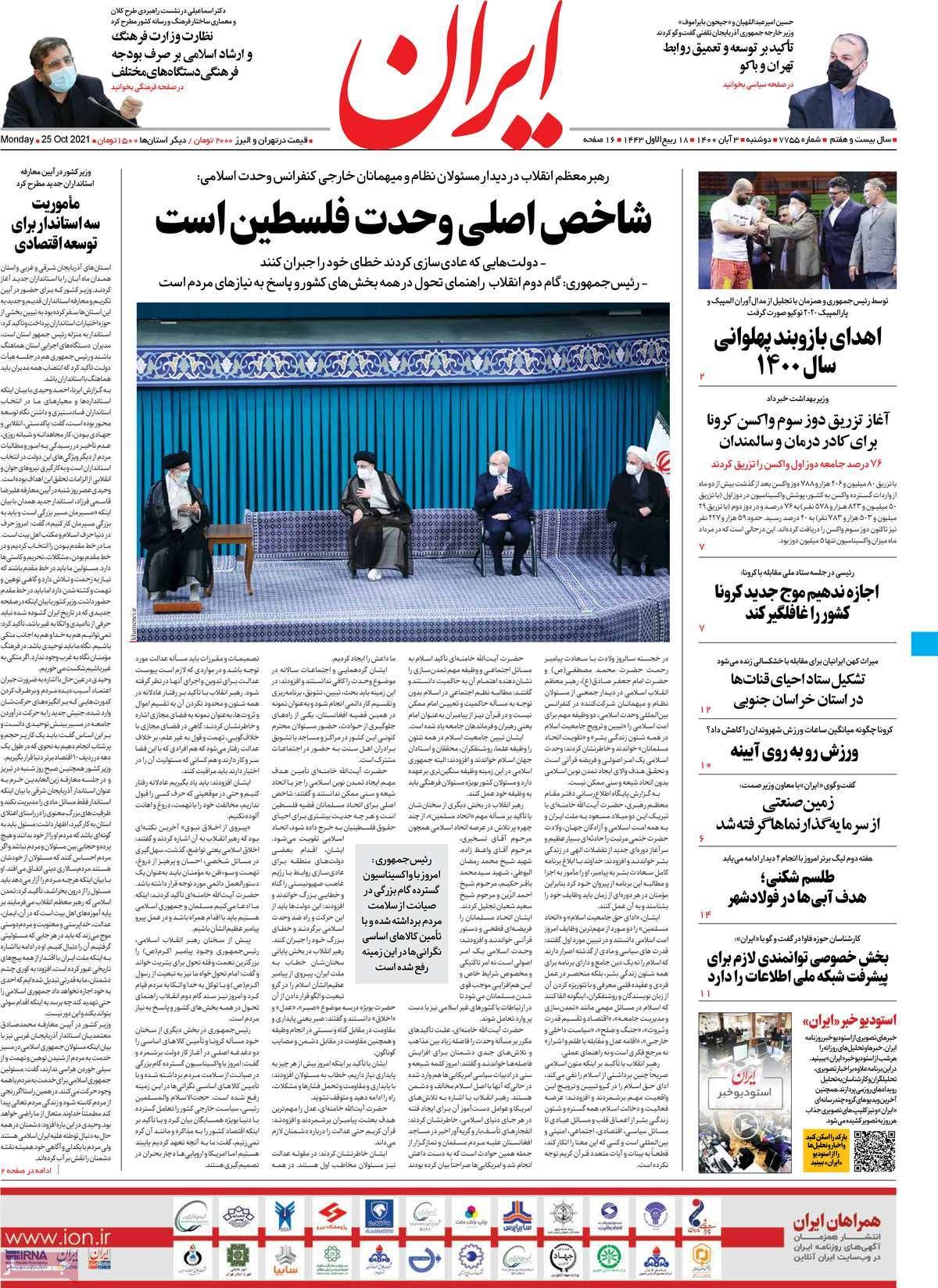 صفحه اول روزنامه ایران