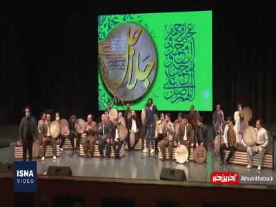 ویدئوی از اجرای قطعه کردی در جشنواره نوازندگان ساز دف