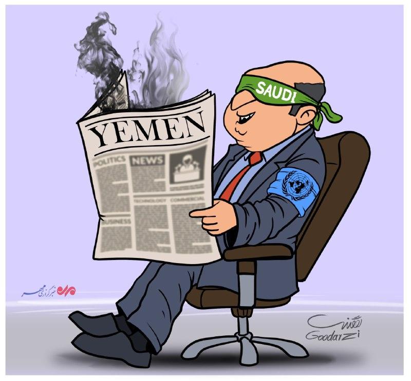 کاریکاتور/ چشمان بسته سازمان ملل برای یمن!