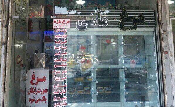 گوشت مرغ در بازار خراسان شمالی کمیاب شد