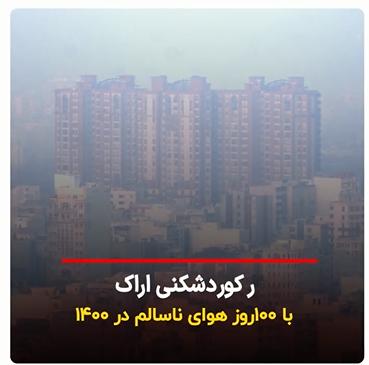 اختصاصی/ رکوردشکنی اراک با ۱۰۰ روز هوای ناسالم در ۱۴۰۰