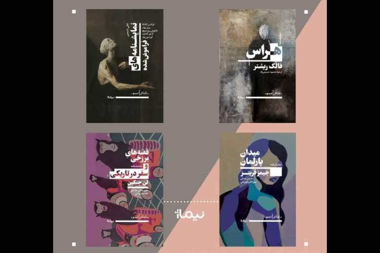 چهار کتاب از درامنویسان مهم جهان منتشر شد