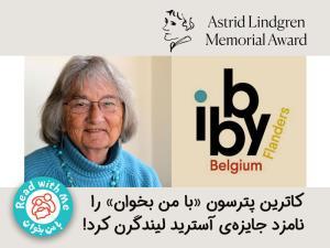 «با من بخوان»ِ ایران نامزد جایزه آستریدلیندگرن شد