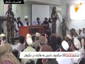 تسلیم شدن ۵۰ نیروی داعش به طالبان