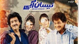 مروری بر پشت صحنه قسمت اول سریال کمدی «نیسان آبی»
