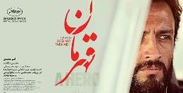 پوستر «قهرمان» در ایران منتشر شد