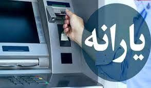 کارت اعتباری یارانه به چه کسانی پرداخت می شود؟