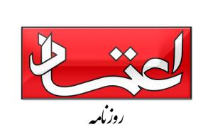 سرمقاله اعتماد/ سیاست «بنشین و تماشا کن»