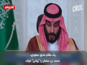 ادعای تازه علیه ولیعهد عربستان