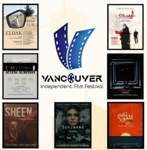 چهار فیلم کوتاه از سینمای ایران در جشنواره بین المللی فیلم های مستقل ونکوور