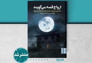 انتشار «منتخبی از داستانهای کوتاه کلاسیک ارواح»