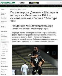 یک استقلالی در ترکیب منتخب هفته لیگ اوکراین
