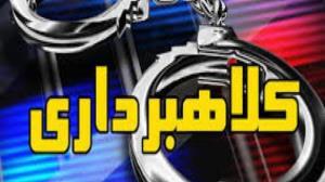 دستگیری کلاهبردار حرفهای در کمتر از ۵ ساعت