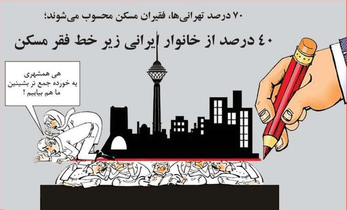 کاریکاتور/ همشهری یه خورده جمع تر بشین ما هم بیایم!