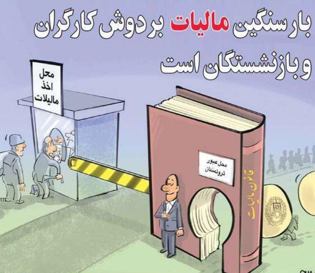 کاریکاتور/ بار سنگین مالیات بر دوش کارگران و بازنشستگان