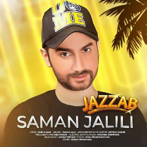 آهنگ جدید/ «جذاب» از سامان جلیلی منتشر شد