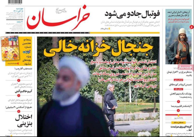 روزنامه خراسان/ جنجال خزانه خالی