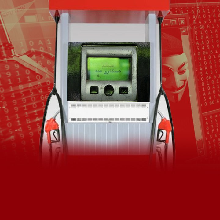 سرنخ هک شدن سامانه پمپ بنزینها