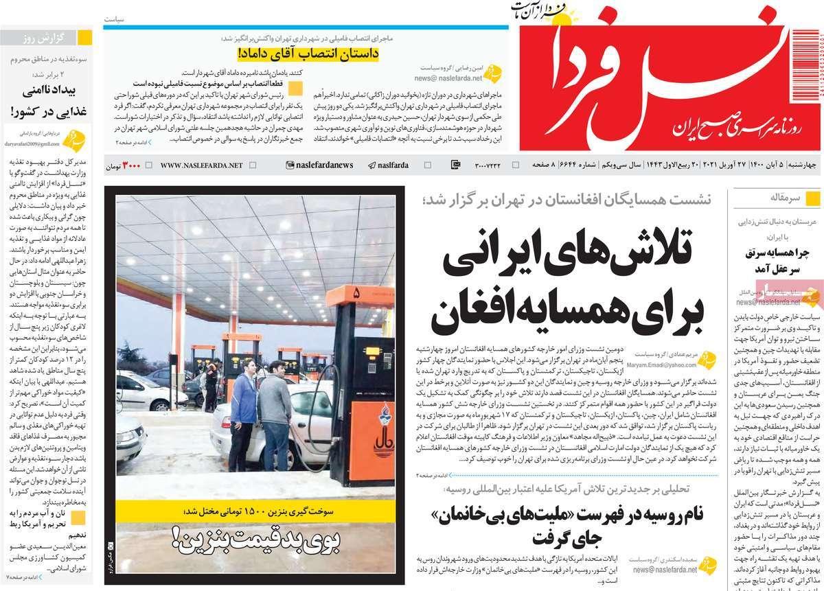 صفحه اول روزنامه نسل فردا
