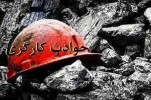 جان باختن دردناک سه کارگر یک شرکت فولاد در مخزن نیتروژن