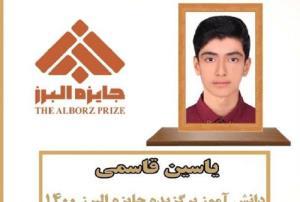 دانشآموز دشتی جایزه نوبل ایرانی را کسب کرد